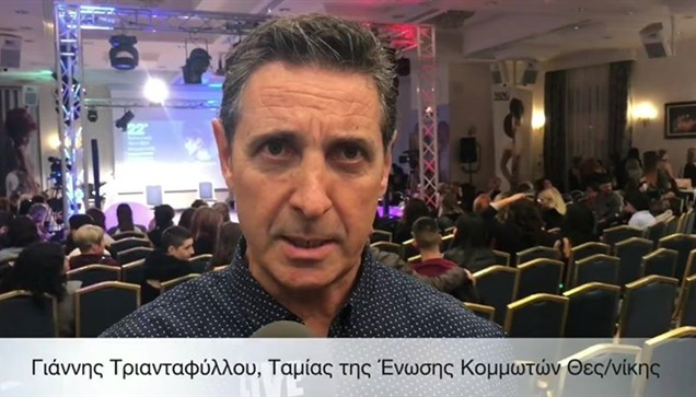 Βαλκανικό Φεστιβάλ Κομμωτικής και Μακιγιάζ 2017   Οι Νέες τάσεις...