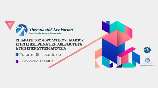 9ο Thessaloniki Tax Forum