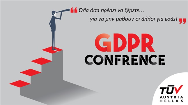 Events | GDPR Conference για το Νέο Γενικό Κανονισμό Προστασίας Δεδομένων