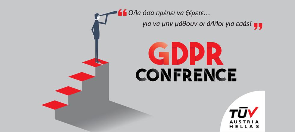 GDPR Conference για το Νέο Γενικό Κανονισμό Προστασίας Δεδομένων