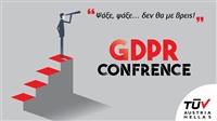 GDPR Conference για το Νέο Γενικό Κανονισμό Προστασίας Δεδομένων...