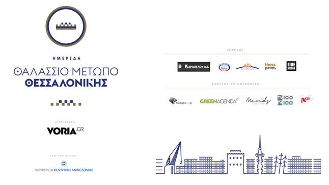 Events | Ημερίδα: Θαλάσσιο Μέτωπο Θεσσαλονίκης