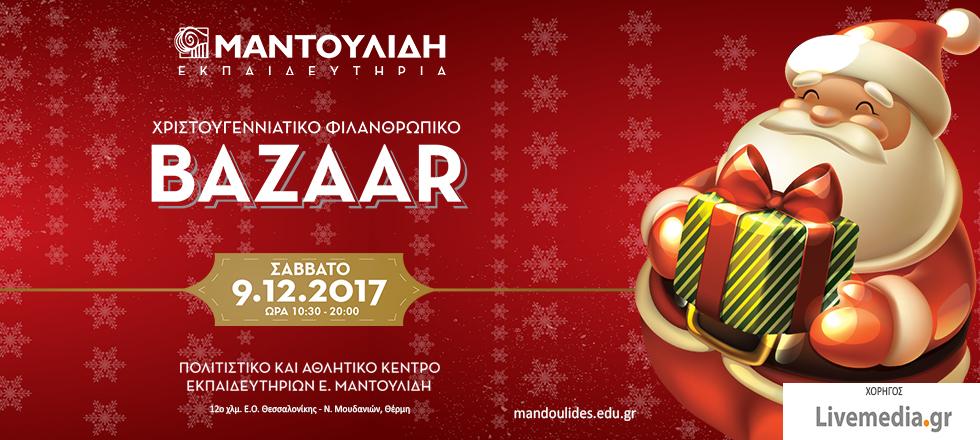 Χριστουγεννιάτικο Φιλανθρωπικό Bazaar 2017 Εκπαιδευτηρίων Ε. Μαντουλίδη