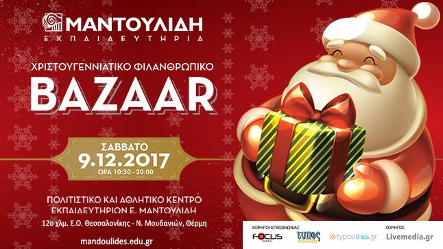 Χριστουγεννιάτικο Φιλανθρωπικό Bazaar 2017 Εκπαιδευτηρίων Ε....