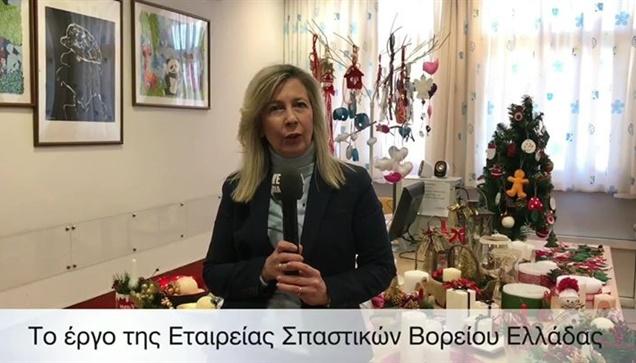 Άναψε το Χριστουγεννιάτικο Δέντρο η ΕΣΒΕ