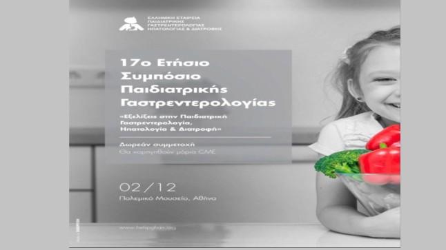 Congresses | 17o Ετήσιο Συμπόσιο Ελληνικής Εταιρείας Παιδιατρικής Γαστρεντερολογίας, Ηπατολογίας & Διατροφής