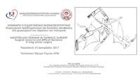 ΣΕΜΙΝΑΡΙΟ ΕΞΕΙΔΙΚΕΥΜΕΝΗΣ ΘΩΡΑΚΟΧΕΙΡΟΥΡΓΙΚΗΣ: Χειρουργικοί προβληματισμοί...