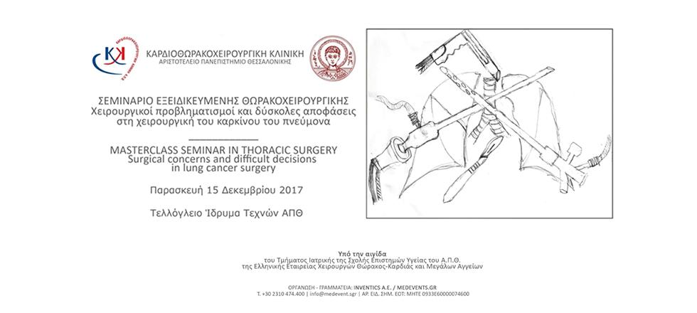 ΣΕΜΙΝΑΡΙΟ ΕΞΕΙΔΙΚΕΥΜΕΝΗΣ ΘΩΡΑΚΟΧΕΙΡΟΥΡΓΙΚΗΣ: Χειρουργικοί προβληματισμοί και δύσκολες αποφάσεις στη χειρουργική του καρκίνου του πνεύμονα