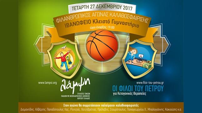 Φιλικός αγώνας μπάσκετ μεταξύ των συλλογών: «Η ΛΑΜΨΗ» vs «ΟΙ...