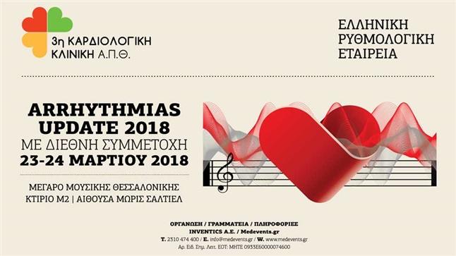 Congresses | Arrhythmias Update 2018
