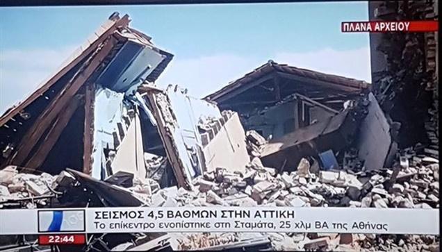 Μας σώζει το σμήνος των σεισμών.     Νέα εκτίμηση: 4.4, περίπου...