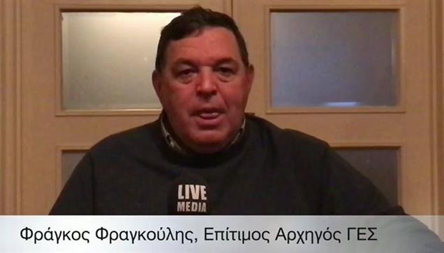 Ο  Φράγκος Φραγκούλης μιλά για τo Σκοπιανό  «Σε καμία περίπτωση...