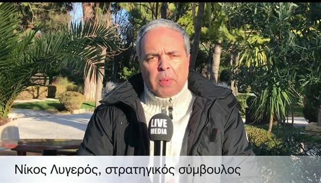 Ο Νίκος Λυγερός μιλά για το Σκοπιανό  «Είμαστε δημοκράτες, συζητάμε...