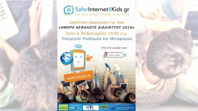Ημέρα Ασφαλούς Διαδικτύου 2018