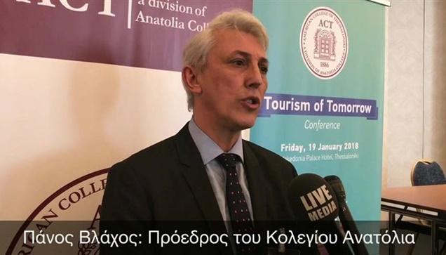 Ο πρόεδρος του κολεγίου Ανατόλια Πάνος Βλάχος τόνισε την σημαντικότητα...