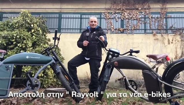 Αποστολή Livemedia στην Lombardia. Οδηγούμε τα νέα vintage e-bikes...