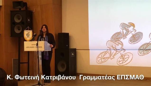 Το Livemedia στήν Ημερίδα Επιμόρφωσης Ποδηλασίας που διοργάνωσε...
