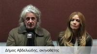 Το Μόνον της Ζωής του Ταξίδειον   I Δήμος Αβδελιώδης, σκηνοθετεί το έργο του Γεω...