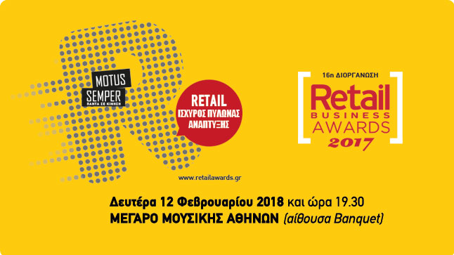 Events | RETAILBUSINESS AWARDS 2017