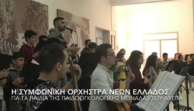 Η Συμφωνική Ορχήστρα Νέων Ελλάδος για τα παιδιά της Παιδοογκολογικής...