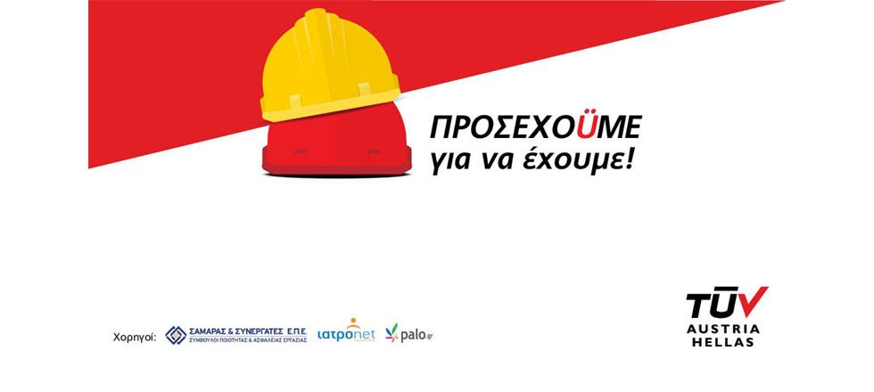 Εκδήλωση:  Από το OHSAS 18001:2007 στο ISO 45001:2018