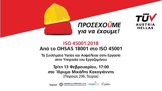 Congresses | Εκδήλωση:  Από το OHSAS 18001:2007 στο ISO 45001:2018