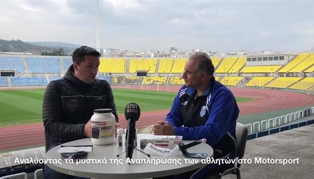 Το Livemedia εισέρχεται στα Μυστικά της Αναπλήρωσης των αθλητών...
