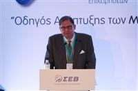 ΣΕΒ: Επιχειρηματικό Συνέδριο Μεσαίων και Μικρών Επιχειρήσεων: «Οδηγός Ανάπτυξης των ΜμΕ»