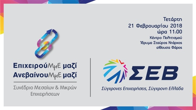 Business Conference of Medium and Small Enterprises: