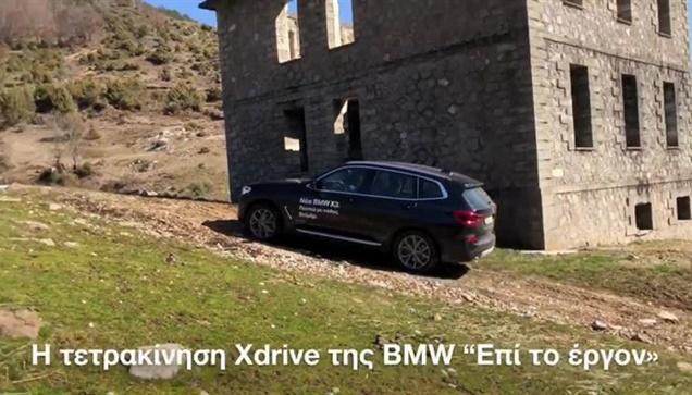 Ταξιδεύοντας στην Terra ingognida με την νέα BMW X3