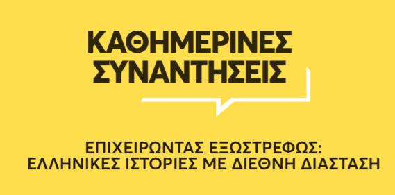 Καθημερινές συναντήσεις-επιχειρώντας εξωστρεφώς: ελληνικές ιστορίες...