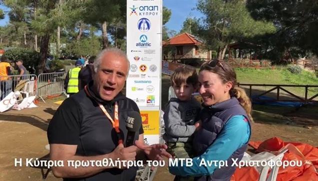 Η Kύπρια πρωταθλήτρια του ΜΤΒ Άντρι Χριστοφόρου που έλαβε μέρος...