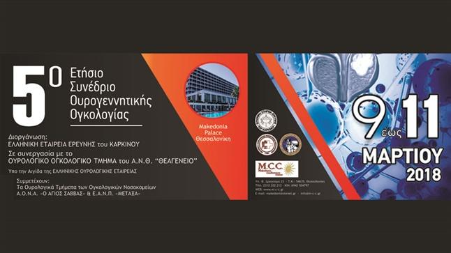Congresses | 5ο Ετήσιο Συνέδριο Ουρογεννητικής Ογκολογίας