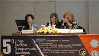 5ο Ετήσιο Συνέδριο Ουρογεννητικής Ογκολογίας