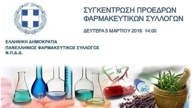 Events | Συγκέντρωση Ενημέρωσης των Προέδρων των Φαρμακευτικών Συλλόγων της Χώρας