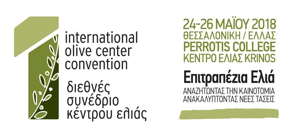 1ο Διεθνές Συνέδριο Κέντρου Ελιάς | Επιτραπέζια Ελιά: Αναζητώντας την Καινοτομία - Ανακαλύπτοντας Νέες Τάσεις