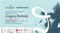 6ο Διεθνές Μαθητικό Συνέδριο: