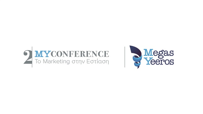 2ο Επιστημονικό Συνέδριο: ''To Marketing στην Εστίαση''