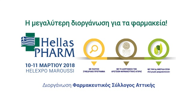 Congresses | HELLAS PHARM 2018
