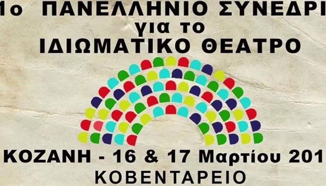 Συνέδριο από το Θεατροδρόμιο  Κοζάνης:  «Το Ιδιωματικό Θέατρο...