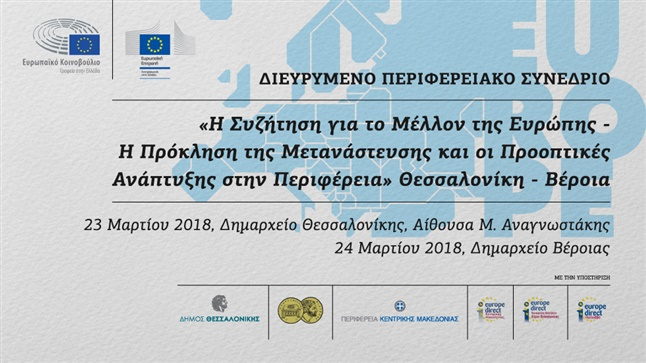 Congresses | ΔΙΕΥΡΥΜΕΝΟ ΠΕΡΙΦΕΡΕΙΑΚΟ ΣΥΝΕΔΡΙΟ | «Η συζήτηση για το μέλλον της Ευρώπης - H πρόκληση της μετανάστευσης και  οι προοπτικές ανάπτυξης στην Περιφέρεια»