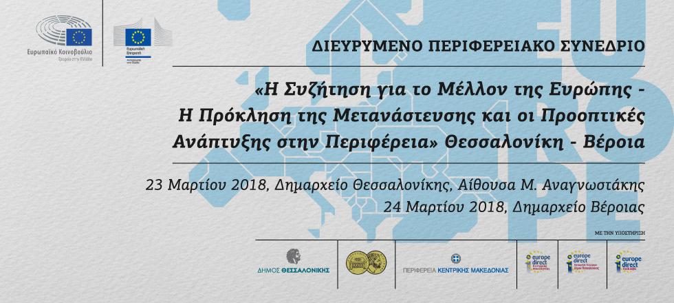 ΔΙΕΥΡΥΜΕΝΟ ΠΕΡΙΦΕΡΕΙΑΚΟ ΣΥΝΕΔΡΙΟ | «Η συζήτηση για το μέλλον της Ευρώπης - H πρόκληση της μετανάστευσης και  οι προοπτικές ανάπτυξης στην Περιφέρεια»