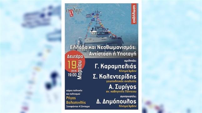 Events | Ελλάδα και Νεοθωμανισμός: Αντίσταση ή Υποταγή