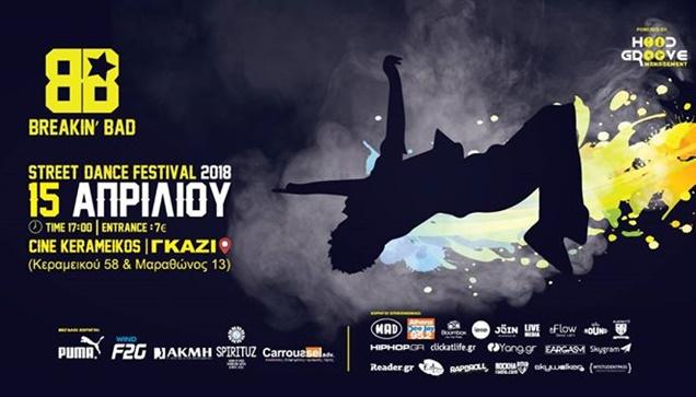 Το μεγαλύτερο STREET DANCE FESTIVAL έρχεται ξανά στην Αθήνα στις...