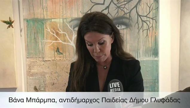 Η Βάνα Μπάρμπα μιλά για τους «αιχμάλωτους» στρατιωτικούς και...