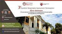 3rd Symposium of Neurology of Military Hospitals