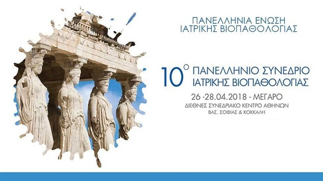 Congresses | 10th  Panhellenic Medical Congress of Biopathology