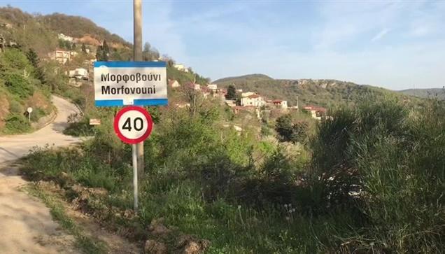 Βαρύ το πένθος στο Μορφοβούνι για τον Γιώργο Μπαλταδώρο. Οι συντοπίτες...