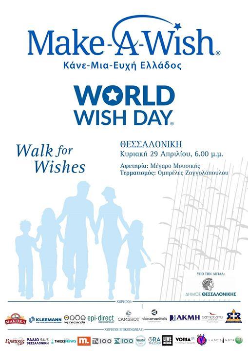 Περπατάμε μαζί με τον Οργανισμό Make-A-Wish (Κάνε-Μια-Ευχή Ελάδος)...