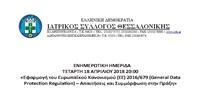 ΙΣΘ | «Εφαρμογή του Ευρωπαϊκού Κανονισμού (ΕΕ) 2016/679 (General...